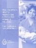 Preconception Health Promotion (2003)